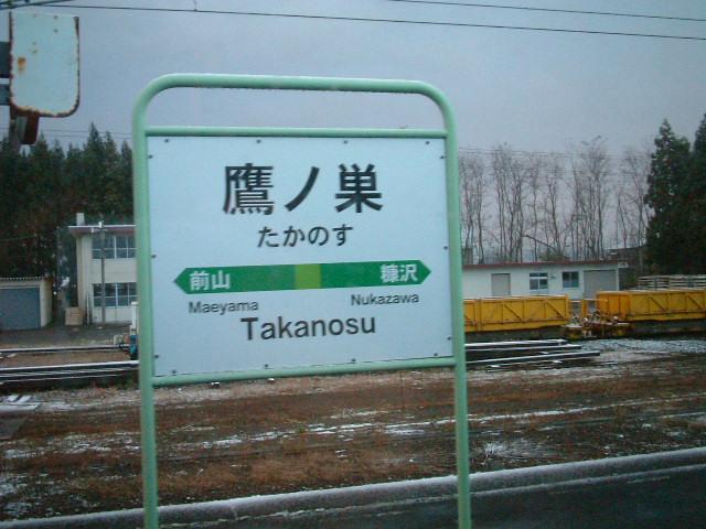 33)「鷹ノ巣」駅.JPG