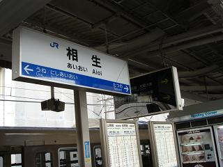 DSC00323在来線相生駅50%.JPG
