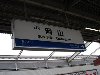 DSC00335新幹線岡山駅50%.JPG