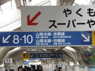 DSC00337岡山駅階段通路50%.JPG