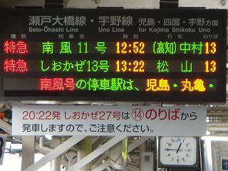 DSC00344南風しおかぜ50%.JPG