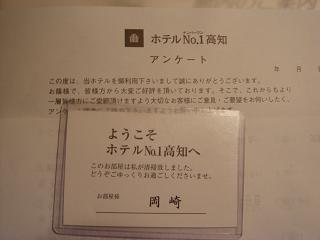 DSC01108ankeeto1.JPG