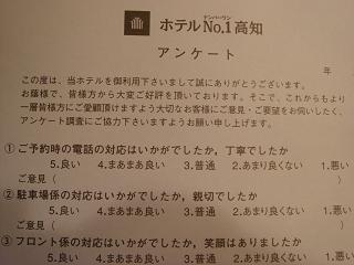 DSC01115ankeeto2.JPG