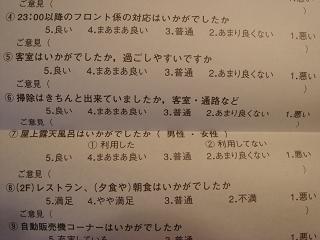 DSC01116ankeeto3.JPG