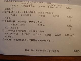 DSC01117ankeeto4.JPG