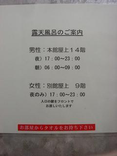 DSC01161rotennburoannnai.JPG