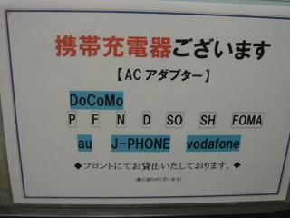 DSC01164keitaijyuudenn.JPG