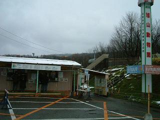 DSCF0076旭山動物園入り口50%.JPG