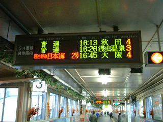 1)青森駅出発前50%.JPG