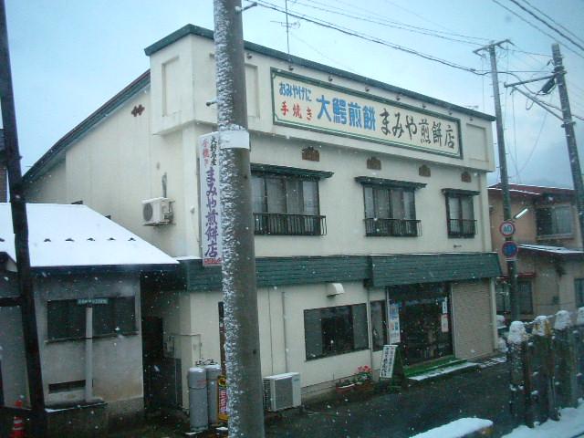 44)「大鰐温泉」駅.JPG