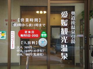 DSC00398観光温泉玄関50%.JPG